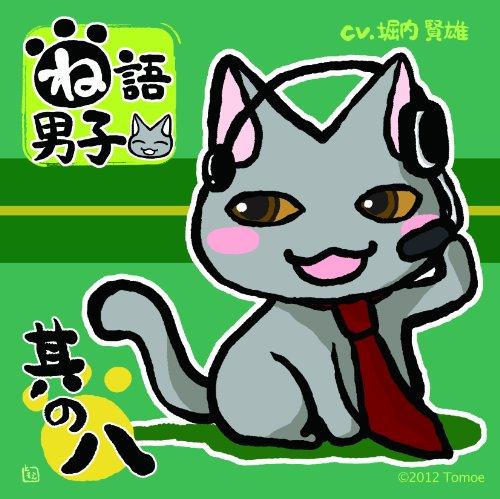 ね語男子・其の八 / 堀内 賢雄