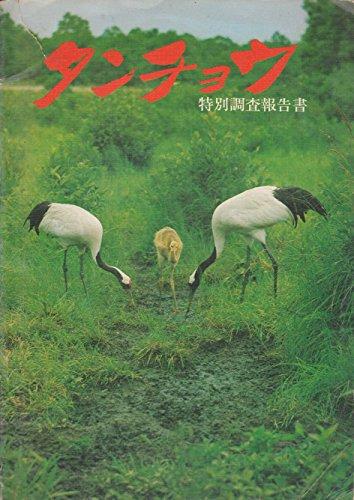 北海道文化財シリーズ〈第15集〉特別天然記念物タンチョウ特別調査報告書 (1975年)