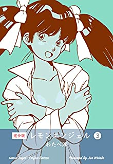 レモンエンジェル【完全版】 3