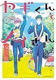 ヤギくんとメイさん(2) (ARIAコミックス)