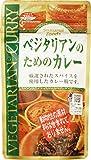桜井食品 ベジタリアンのためのカレー 160g×12袋