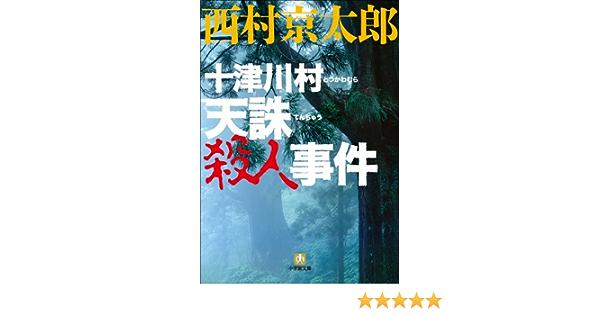 村 事件 十津川