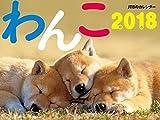 JTBのカレンダー わんこ2018 ([カレンダー])