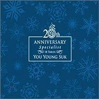ユ・ヨンソク - 20周年記念アルバム (2CD)(韓国盤)