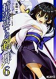 精霊使いの剣舞 6 (MFコミックス アライブシリーズ)