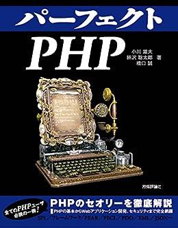 [小川雄大, 柄沢聡太郎, 橋口誠]のパーフェクトPHP