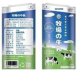 gloシール 飲み物 / A_牛乳