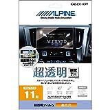 アルパイン(ALPINE) EX11Vカーナビ専用 超透明フィルム KAE-EX11CPF