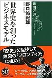 「世界史を創ったビジネスモデル (新潮選書)」販売ページヘ