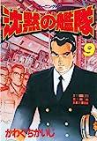 沈黙の艦隊(9) (モーニングKC (237))