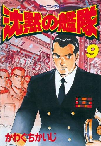 沈黙の艦隊(9) (モーニングコミックス)の詳細を見る