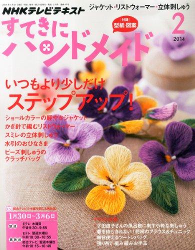 すてきにハンドメイド 2014年 02月号 [雑誌]の詳細を見る