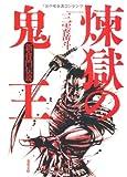 煉獄の鬼王 新将門伝説 (双葉文庫) 画像