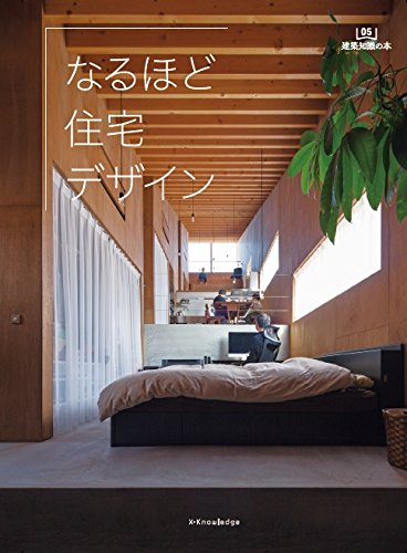 なるほど住宅デザイン (建築知識の本)の詳細を見る
