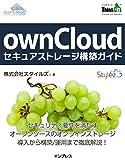 ownCloudセキュアストレージ構築ガイド ThinkIT Books
