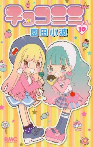 チョコミミ 10 (りぼんマスコットコミックス)