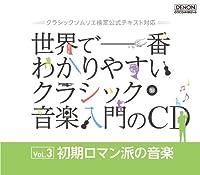 クラシックソムリエ検定公式テキスト対応 世界で一番わかりやすいクラシック音楽入門のCD Vol.3 初期ロマン派の音楽
