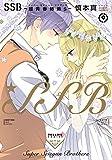 SSB―超青春姉弟s―(スーパーセイシュンブラザーズ)(9) (ポラリスCOMICS)