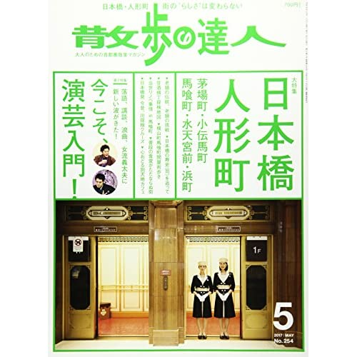 散歩の達人 2017年 05 月号 [雑誌]