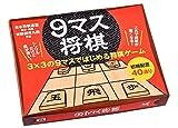 9マス将棋(おもちゃ/ホビー)
