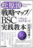松原流戦略マップ/BSC(バランス・スコアカード)実践教本