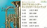 【京アニショップ限定品】響け!ユーフォニアム2 2017年カレンダー