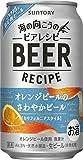 サントリー 海の向こうのビアレシピ 〈オレンジピールのさわやかビール〉 350ml×24本