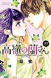 高嶺の蘭さん 分冊版(22) (別冊フレンドコミックス)