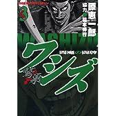 ワシズ -閻魔の闘牌- (3) (近代麻雀コミックス)