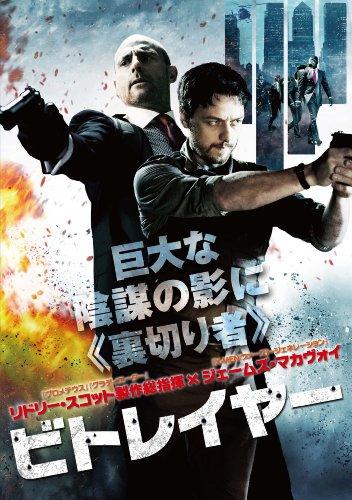 ビトレイヤー [DVD]