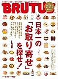 BRUTUS(ブルータス) 2019年 12月15日号 No.906 [日本一の「お取り寄せ」を探せ!] [雑誌] 画像