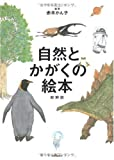 自然とかがくの絵本 総解説