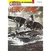 正義の雷鳴―第14空母戦闘群〈1〉 (光人社NF文庫)