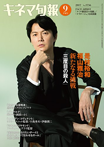 キネマ旬報 2017年9月下旬号 No.1756