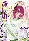 愛しの焔 第1巻―ゆめまぼろしのごとく (フレックスコミックス・フレア)