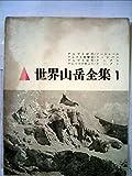 世界山岳全集〈第1〉アルプス紀行・アルプス登攀記・アルプス紀行・アルプスの旅より (1961年)