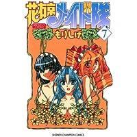花右京メイド隊(7) (少年チャンピオン・コミックス)