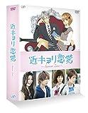 近キョリ恋愛 ~Season Zero~ DVD-BOX豪華版<初回限定生産>[DVD]