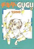 チキタ★GUGU (4) (ソノラマコミックス―眠れぬ夜の奇妙な話コミックス)
