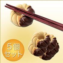 箸置き 洋菓子 フレンチクルーラーレストチョコ5Pセット3-307a