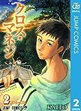 クロス・マネジ 2 (ジャンプコミックスDIGITAL)