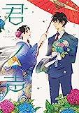 君ノ声 2 (ジーンLINEコミックス)