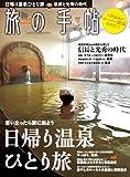 旅の手帖 2020年 03月号 [雑誌]