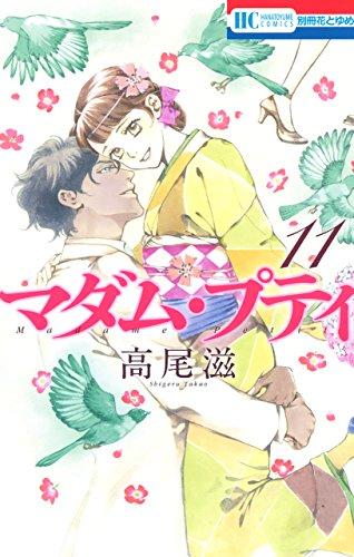マダム・プティ 11 (花とゆめコミックス)