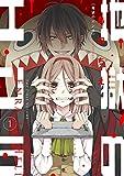 地獄のエンラ / 島田ちえ のシリーズ情報を見る