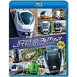 JR特急コレクション 前編 世代を超えて愛される列車たち 【Blu-ray Disc】