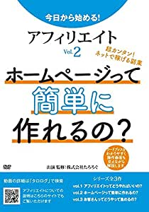 今日から始める!アフィリエイトVol.2 ホームページって簡単に作れるの? [DVD]