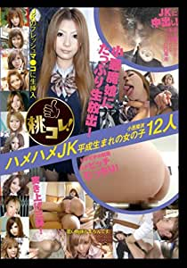 ハメハメJK 平成生まれの女の子 ~小悪魔派~ 12人 [DVD]
