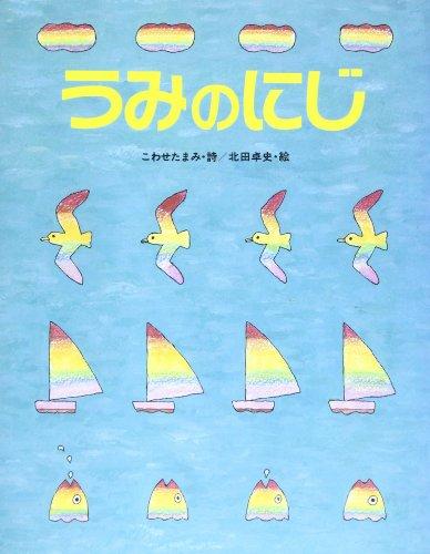 うみのにじ (しのえほん (7))の詳細を見る