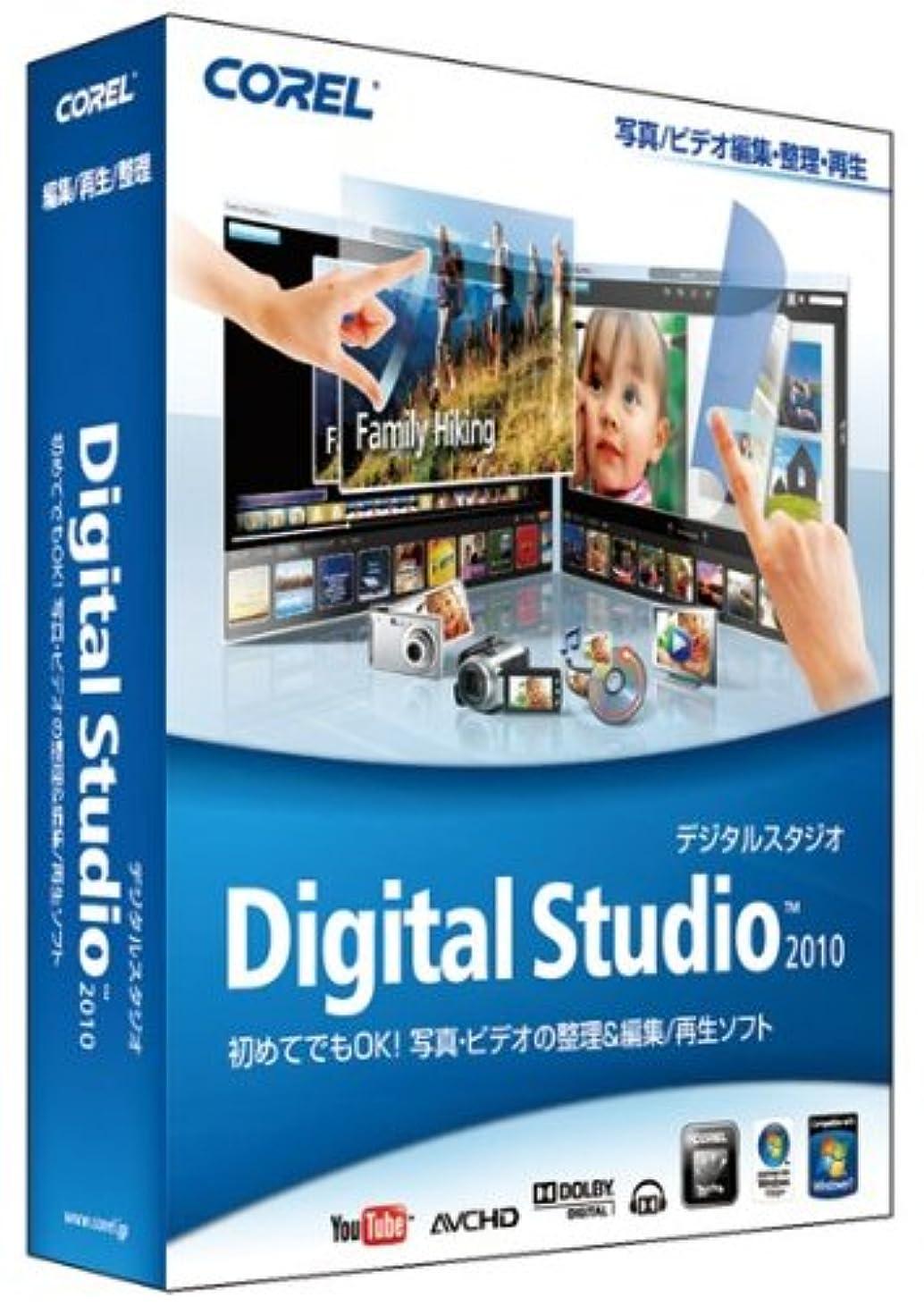 収入を通してワードローブCorel Digital Studio 2010 通常版